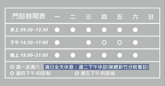 門診時刻表.jpg