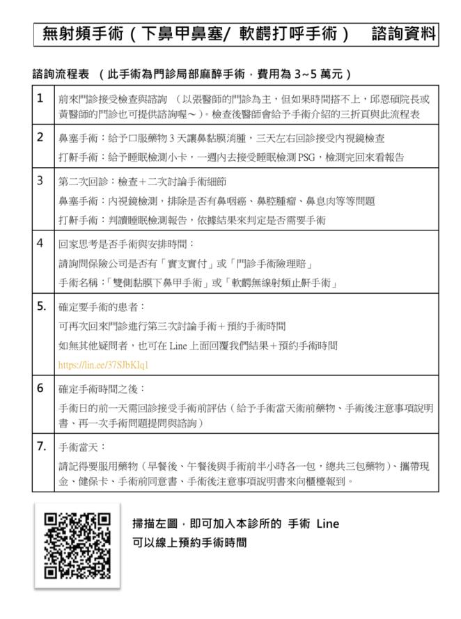 RF 手術諮詢流程表.png