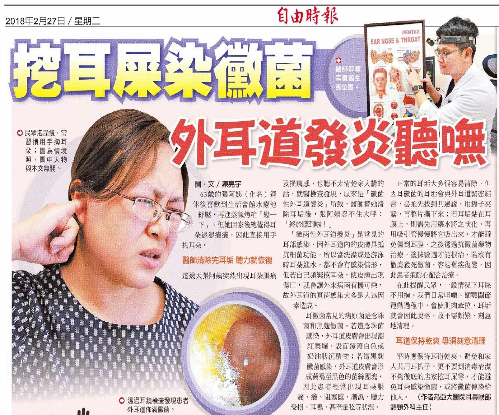 20180227 挖耳屎染黴菌 外耳道發炎聽嘸-自由時報-耳鼻喉科-陳亮宇