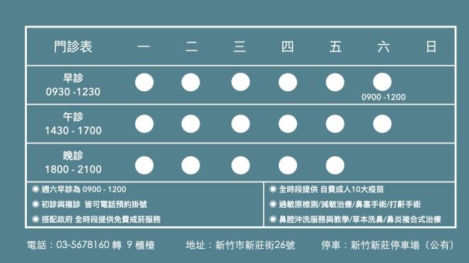中文版 JPG格式 2.0 版 週六時間有備註上去.jpeg